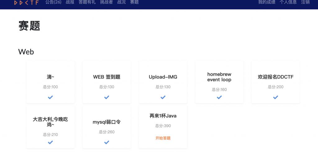 DDCTF 2019 Web 部分WriteUp – 赵